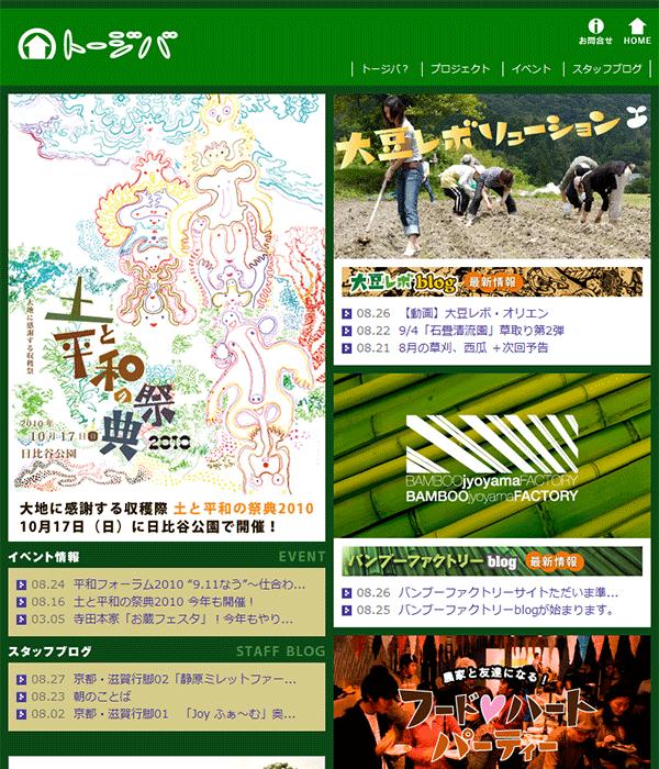 トージバ新サイト