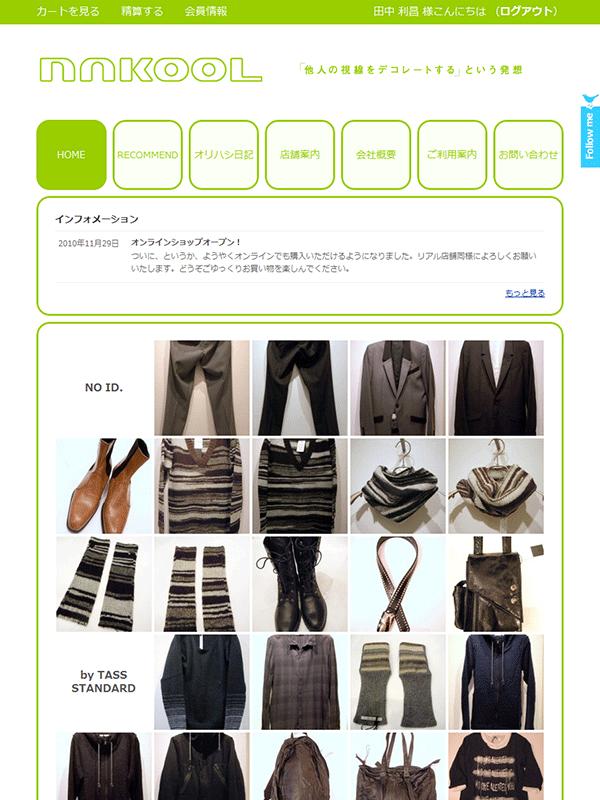 nakool ウェブサイト